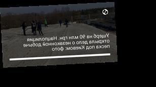 Ущерб на 90 млн грн. Нацполиция открыла дело о незаконной добыче песка под Киевом: фото