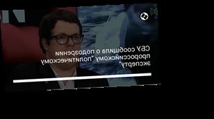 """СБУ сообщила о подозрении пророссийскому """"политическому эксперту"""""""