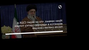 Иран заявил, что не верит США и вернется в ядерную сделку только после снятия санкций