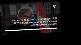 "В ЕС заявили, что им ""абсолютно не нужна"" COVID-вакцина Sputnik V. В России возмутились"