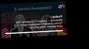 Меркель – Байден – Украина. Как Путин спасает Северный поток-2 (у него может получиться)