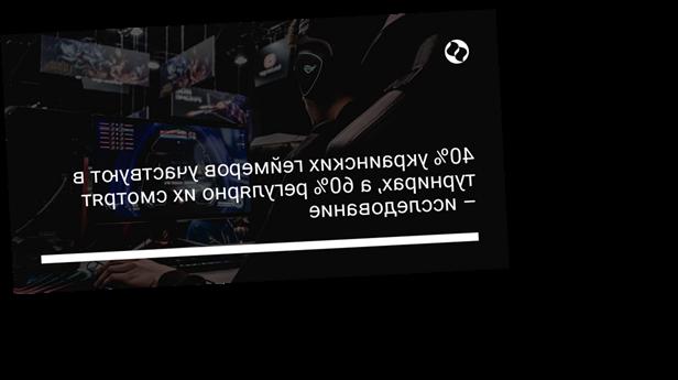 40% украинских геймеров участвуют в турнирах, а 60% регулярно их смотрят – исследование