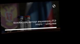 63% украинцев против российской вакцины – опрос