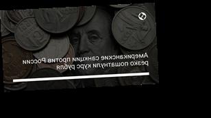 Американские санкции против России резко пошатнули курс рубля