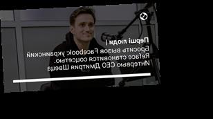 Бросить вызов Facebook: украинский Reface становится соцсетью. Интервью СЕО Дмитрия Швеца