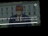 Чехия исключила Росатом из тендера на строительство АЭС