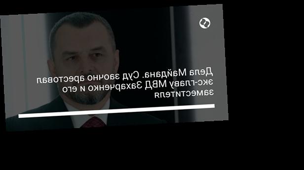 Дела Майдана. Суд заочно арестовал экс-главу МВД Захарченко и его заместителя