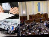 »Евробляхи» в Украине будут растамаживать по новым правилам: в Раде разработали формулу