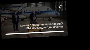 Харьковский авиазавод нашел заказчика для двух Ан-140