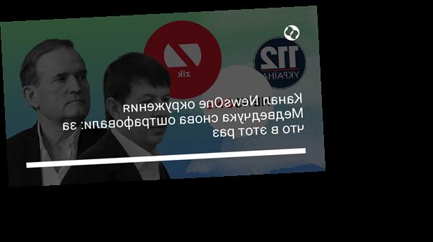 Канал NewsOne окружения Медведчука снова оштрафовали: за что в этот раз