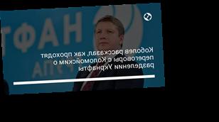 Коболев рассказал, как проходят переговоры с Коломойским о разделении Укрнафты
