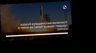 Компания миллиардера Безоса продает первый билет на полет в космос