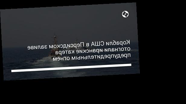 Корабли США в Персидском заливе отогнали иранские катера предупредительным огнем