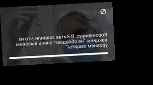 """Коронавирус. В Китае заявили, что их вакцины """"не обладают очень высоким уровнем защиты"""""""