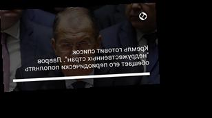 """Кремль готовит список """"недружественных стран"""". Лавров обещает его периодически пополнять"""