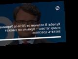 Кулеба: В отличие от 2014-го Украина и мир готовы – Кремль не сможет застать врасплох