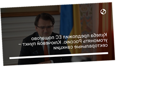 Кулеба предложил ЕС пошагово угомонять Россию. Ключевой пункт – секторальные санкции