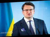 Кулеба призвал ЕС к новым санкциям против России и военной поддержке Украины