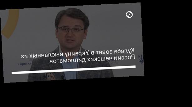 Кулеба зовет в Украину высланных из России чешских дипломатов