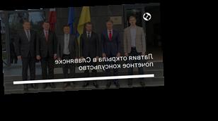 Латвия открыла в Славянске почетное консульство