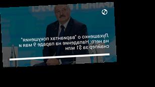 "Лукашенко о ""вариантах покушения"" на него: Нападение на параде 9 мая и снайпер за $1 млн"