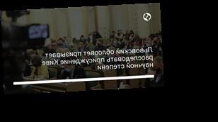 Львовский облсовет призывает расследовать присуждение Киве научной степени