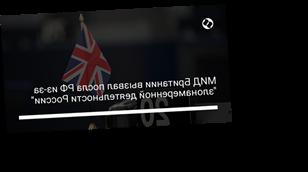 """МИД Британии вызвал посла РФ из-за """"злонамеренной деятельности России"""""""