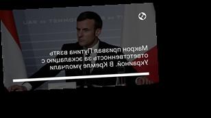 Макрон призвал Путина взять ответственность за эскалацию с Украиной. В Кремле умолчали