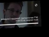 NFT-автопортрет Эдварда Сноудена был продан за $5 млн