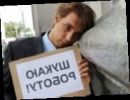 На одно свободное рабочее место в Украине претендуют 6 безработных — директор Госцентра занятости
