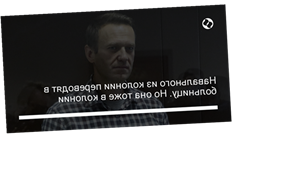 Навального из колонии переводят в больницу. Но она тоже в колонии