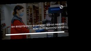 Новая почта перевела операторов на электронные подписи