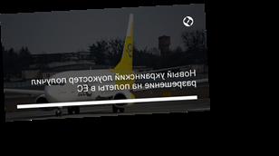 Новый украинский лоукостер получил разрешение на полеты в ЕС