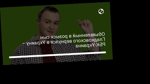 Объявленный в розыск сын Гладковского вернулся в Украину – РБК-Украина
