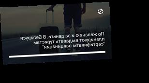 """По желанию и за деньги. В Беларуси планируют выдавать туристам """"сертификаты вакцинации"""""""