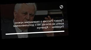 Проект России о перемирии нужно взять за основу, но с дополнениями Украины – Кравчук