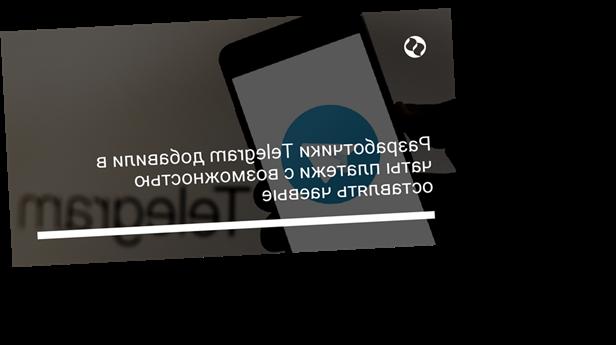 Разработчики Telegram добавили в чаты платежи с возможностью оставлять чаевые