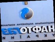 Резких кадровых изменений в Нафтогазе не будет — Витренко