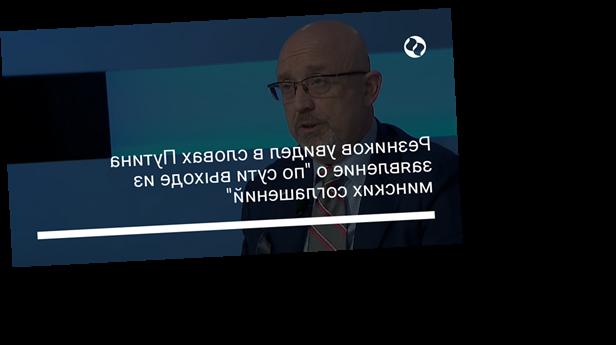 """Резников увидел в словах Путина заявление о """"по сути выходе из минских соглашений"""""""