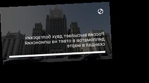 Россия высылает двух болгарских дипломатов в ответ на шпионский скандал в марте