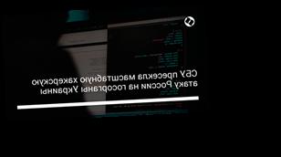 СБУ пресекла масштабную хакерскую атаку России на госорганы Украины