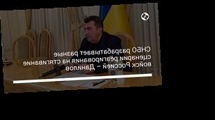 СНБО разрабатывает разные сценарии реагирования на стягивание войск Россией – Данилов