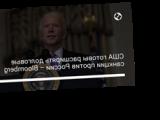 США готовы расширять долговые санкции против России – Bloomberg