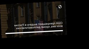 США прекращают выдачу в России всех виз, кроме дипломатических