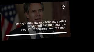 США возобновили санкции против госпредприятий Беларуси, приостановленные в 2015 году