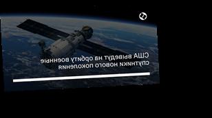 США выведут на орбиту военные спутники нового поколения