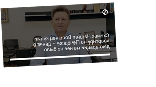 Схемы: Нардеп Волынец купил квартиру на Печерске – денег в декларации на нее не было