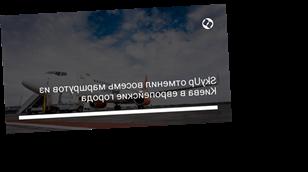 SkyUp отменил восемь маршрутов из Киева в европейские города