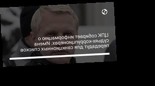 ЦПК собирает информацию о судьях-коррупционерах. Имена передадут для санкционных списков