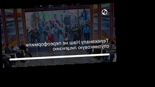 Телеканалу Наш не переоформили спутниковую лицензию